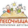 """Семейный клуб  """"ПЕСОЧНИЦА"""""""