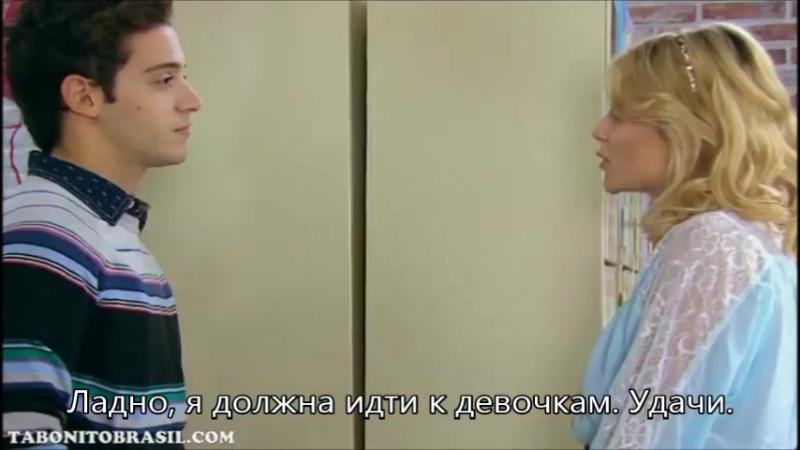 Я Луна - Разговор Маттео и Амбар, Маттео и Гастона - 42 серия (Рус. суб.)