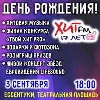 День Рождения ХИТ FM КМВ