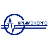 Арк крымэнерго тарифы электроснабжение подключение электричества под ключ в чеховском районе
