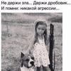 Женя Руднева