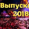 """Бал """"Выпускник-2018"""" в Кремле"""