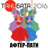 Танибата 2016: Афтер-Пати