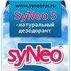 SyNeo 5  Защита от пота и запаха до 5 дней!