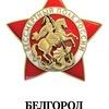 Бессмертный полк 2017. Белгород. (оф. группа)