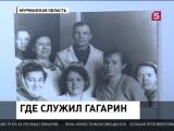 Где служил Юрий Гагарин