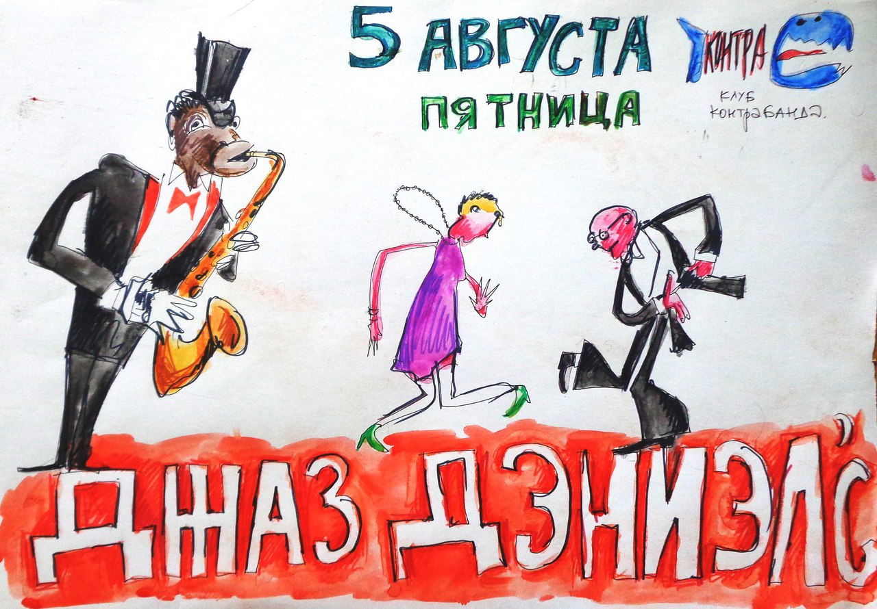 Афиша Владивосток Jazz Daniel's / Contrabanda.club 05.08.2016