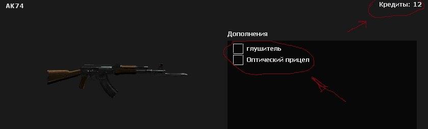 Выбор команды , снаряжения в игре ( у многих с этим напряги) 82fyljK3BjY
