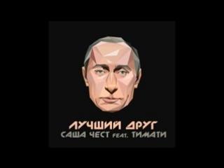 Саша_Чест_feat__Тимати_-_Лучший_друг_(пр