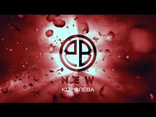 Премьера 2015 - Елена ВАЕНГА - Королева (Official Lyric Video)