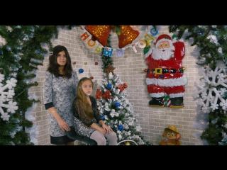 Новогоднее поздравление (Мила и Олеся)