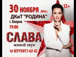 концерт певица СЛАВА