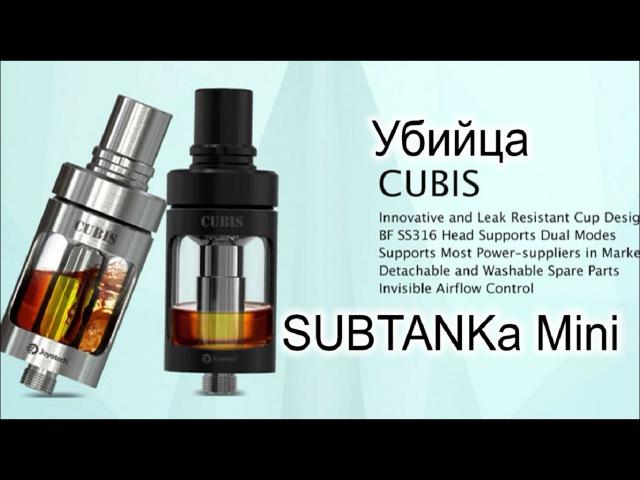 Cubis от Joyetech - убийца Subtank-a Mini