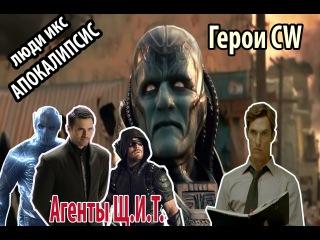 KondraSHOW — Люди Икс: Апокалипсис, Герои CW, Агенты Щ.И.Т.