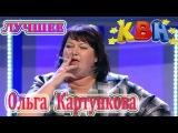 КВН Ольга Картункова - Сборник Лучших выступлений!