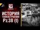 Pz 38 t История танкостроения от EliteDualist Tv World of Tanks