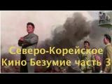 Северо-Корейское Кино Безумие часть 3 [ VICE ]