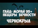 ПВ Гайд: Морай 95 Пещеры Вечности Чернокрыл