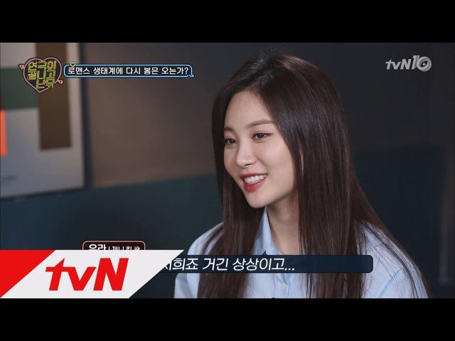 Tvnplay 유라, 키스신 소감 ′성인이 된 느낌!?′ (feat. 혜리X박보검 키스신 후기) 160723 EP.4