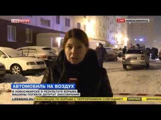 КПРФ Новосибирск : Взрыв машины депутата областного ЗакСа Оксана Бобровская ВИДЕО Новости авто