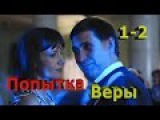 Сериал Попытка Веры , серии 1-2, мелодрама , в ролях Максим Аверин,Софья Хилькова