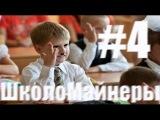 Майнкрафт - Фильм | ШколоМайнеры | #4