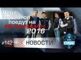Новости. Эпизод #142. Vega поедут на ESL One Frankfurt 2016