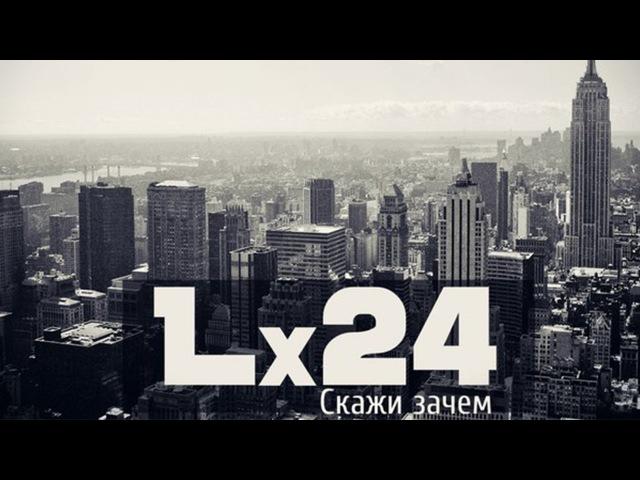 Lx24 - Скажи зачем (2016) НОВИНКА
