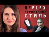 Скриптонит - Стиль (РЕФЛЕКС на клип)
