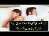 Kya Mush Zani Mardan Taqat ko Khatam kar deti hai -