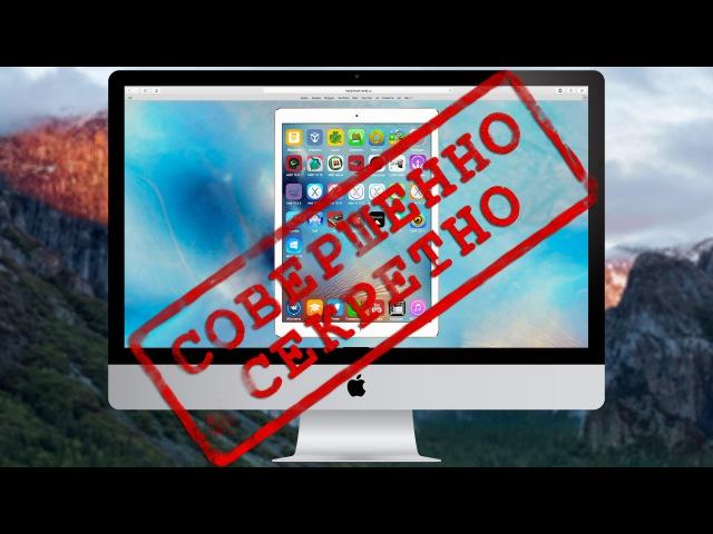 Трюки и секреты Mac OS X 10.11.3 El Capitan