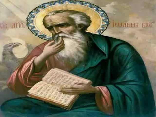 Святой Апостол Иоанн Богослов - глава XX