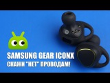 Обзор Samsung Gear IconX