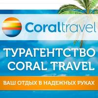 coraltraveltagil