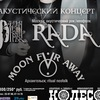 5.03|Рада и Терновник MOON FAR AWAY| клуб Колесо