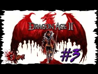 Let's Play Dragon Age 2 #3 ► Прогулка ◄ [ Девичье прохождение ]
