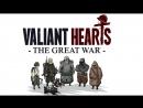 Valiant Hearts 8. Битва в Сен-Миеле.