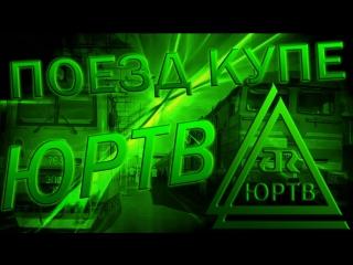 ЮРТВ 2015: Юрий Бородин - Поезд купе ЮРТВ! [№0123]