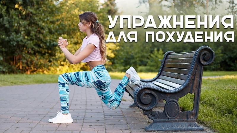 55likes Упражнения для похудения. Круговая тренировка на улице. Будь в форме!