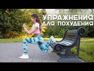 Упражнения для похудения. Круговая тренировка на улице [Workout   Будь в форме]