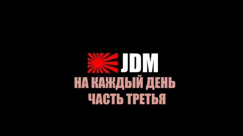 JDM на каждый день Часть Третья