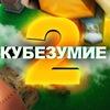 Кубезумие 2   Официальная группа игры