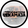 LK - Любители КАМАЗА!