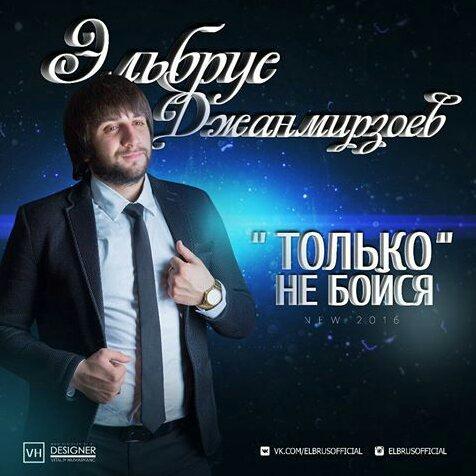 Эльбрус Джанмирзоев - Только Не Бойся (2016)
