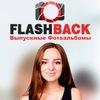 Flashback.by - Выпускные Альбомы! (Беларусь)