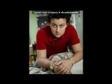 «Антон - Станислав Ярушин» под музыку антон из универа - самая крутая песня Универ новая общага. Picrolla