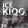 Концерт ICE KIQQ в FREEDOM | 30 Сентября