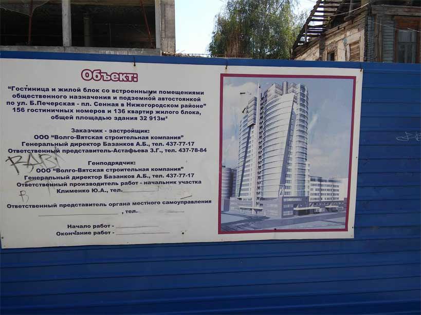 25и этажное здание на площади Сенной