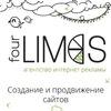 4LIMES | Создание сайтов, SEO, SMM, WEB, ДИЗАЙН