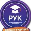 Камчатский филиал РУК